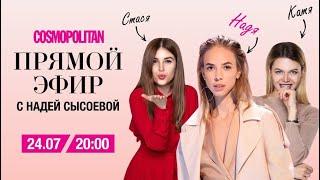 Надя Сысоева в прямом эфире Cosmopolitan