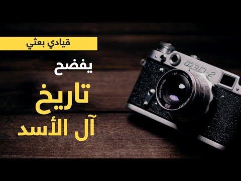 قيادي بعثي يفضح تاريخ آل الأسد!؟
