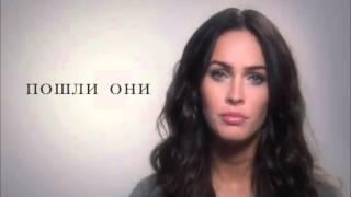 Меган Фокс к фильму 'Тело Дженнифер'