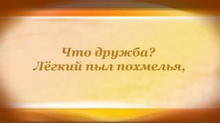 Дружба Александр Пушкин