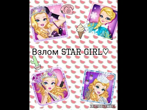 Новый Взлом Star Girl МНОГО ДЕНЕГ ☆Работает на все 100%♡😊😻