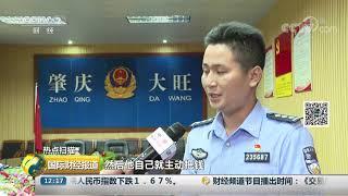[国际财经报道]热点扫描 警方擒获电信诈骗团伙成员 资金超3000万元  CCTV财经