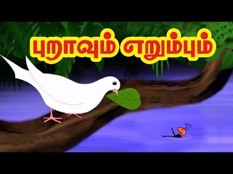 புறாவும் எறும்பும் | Dove & Ant ( Tamil Stories ) | Animal Stories for Kids