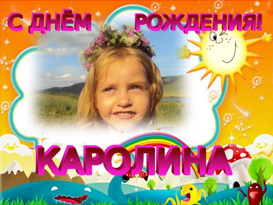 открытки для каролины на день рождения детей зона отдыха