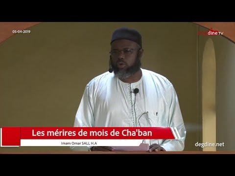 Khoutbah du 05 04 19 | Les mérites du mois de Cha'ban | Imam Omar SALL H.A
