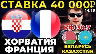 СТАВКА 40 000 РУБЛЕЙ ХОРВАТИЯ ФРАНЦИЯ БЕЛАРУСЬ КАЗАХСТАН ПРОГНОЗ ЛИГА НАЦИЙ