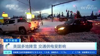 [天下财经]美国多地降雪 交通供电受影响| CCTV财经