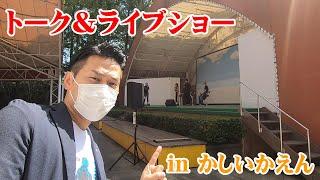 【かしいかえん】トーク&ライブショー【ドゲンジャーズ】