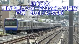 <JR東日本>鎌倉車両センターE235系F-03編成 戸塚 2021/4/3撮影