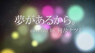 iTunes:http://urx.space/OrBn LINE MUSIC:http://urx.space/OrBp Mix...