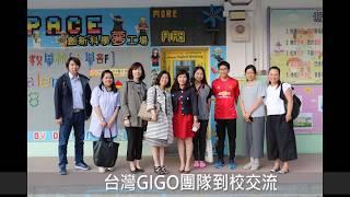Publication Date: 2020-01-07 | Video Title: 西貢崇真天主教學校(小學部)STEM專業交流