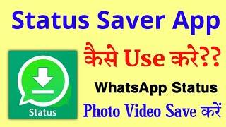 Status Saver App Kaise Use Kare   WhatsApp Status Save Kaise Kare   How to Use Status Saver App screenshot 4