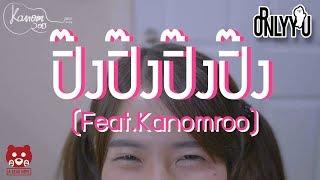 ORNLY YOU - ปิ๊งปิ๊งปิ๊งปิ๊ง Feat.Kanomroo 【OFS Audio】Lyrics Video