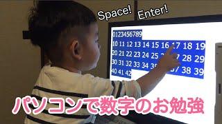 【まる】つぎはなあに?パソコンで数字のお勉強をする2歳10か月のもっち...