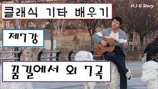 [제7강 클래식 기타 배우기_입문] 꿈길에서 외 7곡