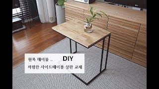 원목테이블 DIY 저렴한 사이드테이블 상판 교체로 업그…