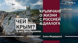 Крымчане о жизни с Россией. 4 диалога | Чей Крым? 5 лет без Украины | Часть 3
