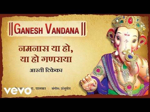 Namnas Ya Ho, Ya Ho Ganaraya - Ganesh Vandana | Official Audio Song