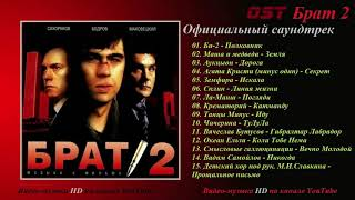 Все песни к/ф Брат 2