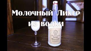Класический молочный ликер из водки Видео 18+