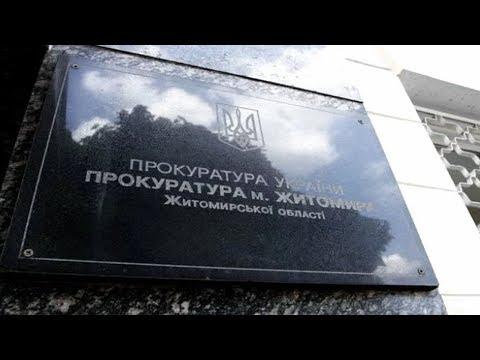 Телеканал UA: Житомир: Заступнику Житомирського міського голови повідомлено про підозру у невиконанні службових обов'язків