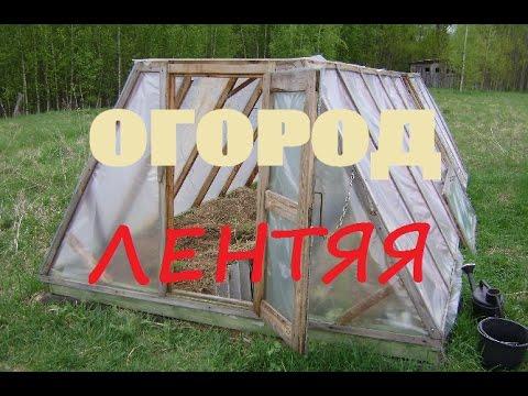 Огород лентяя/Теплица за 3500 руб/Жить в деревне.