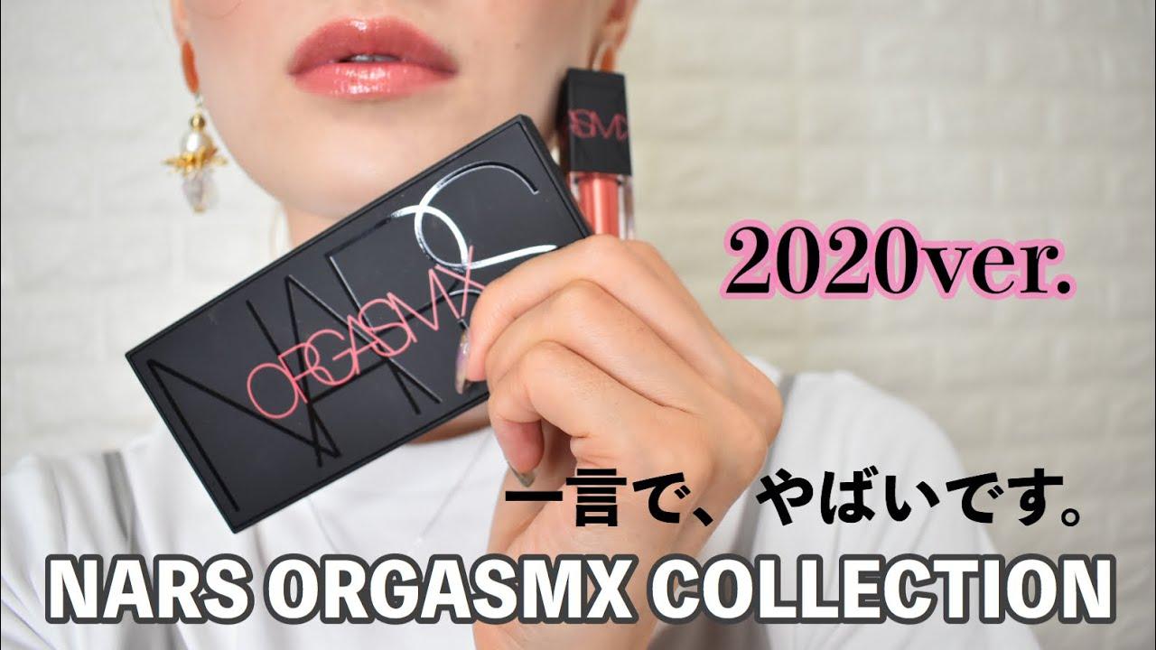 【限定コスメ】NARS1番人気の限定コスメORGASM2020を完全レポ!