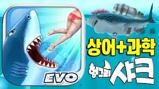 Encountering of Shark and Latest Tech! [Hungry Shark Evolution] - Giri