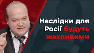 Чи буде війна? Чалий розповів про наслідки для Росії у разі нападу на Україну