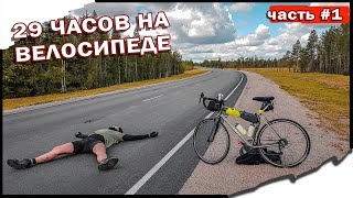 На велосипеде на север из Питера в Мурманск 1400 км. Велопутешествие. Синдром Сметкина