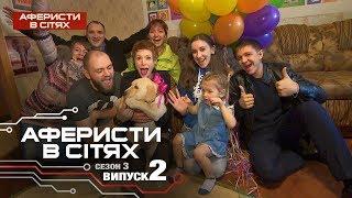 Аферисты в сетях - Выпуск 2 - Сезон 3 - 21.02.2018