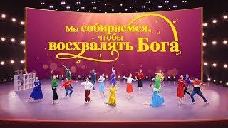Песни Прославления «Мы собираемся, чтобы восхвалять Бога» Аллилуйя! (Индийский танец)