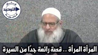 المرأة المرأة .. قصة رائعة جدًا من السيرة | الشيخ محمد بن سعيد رسلان