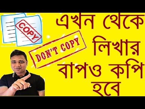 এখন থেকে লিখার বাপও কপি হবে App Review For Copy || Bangla mobile tips