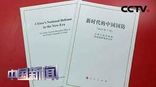 [中国新闻] 中国发表《新时代的中国国防》白皮书 新白皮书体现新时代中国的国防特色 | CCTV中文国际