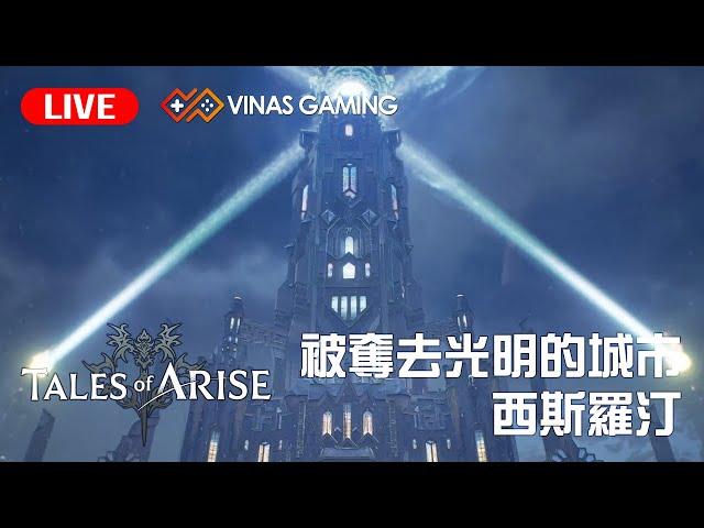 🔴破曉傳奇 Tales of Arise【特約】被奪去光明的城市 - 西斯羅汀 // 20210928
