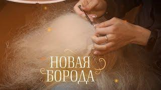 Новая борода Деда Мороза (Видеопоздравление 2018)