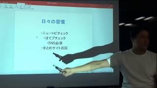 【SPOTライター勉強会】 ヨッピーさんのおでかけ記事 書き方講座