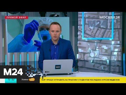 С чем связана агрессивность коронавируса - Москва 24