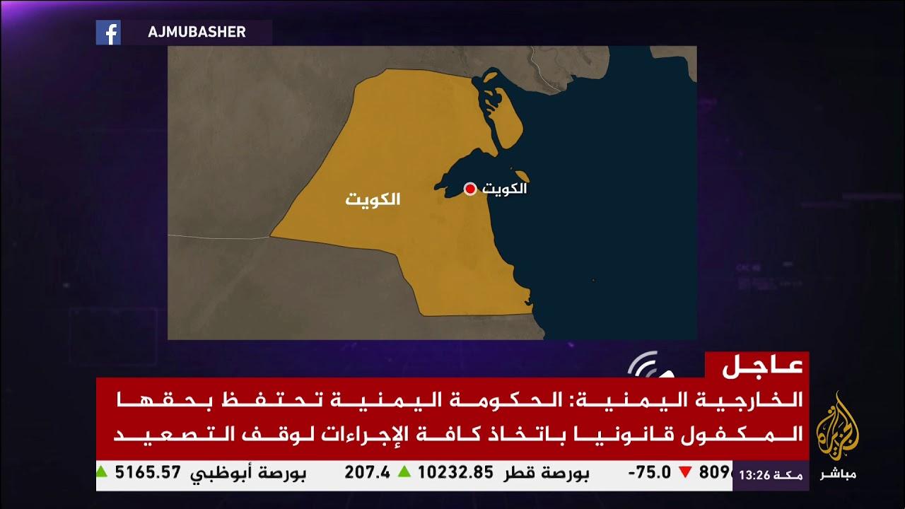 Download Al Jazeera Mubasher HD 2019 08 29 رجب حامد