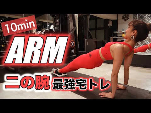 筋肉痛必死🔥【最強二の腕痩せ】キツイけど短期間で速攻細く‼︎(解説付き)/10min Toned Arms workout at home