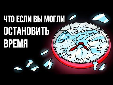 Если бы вы могли остановить время