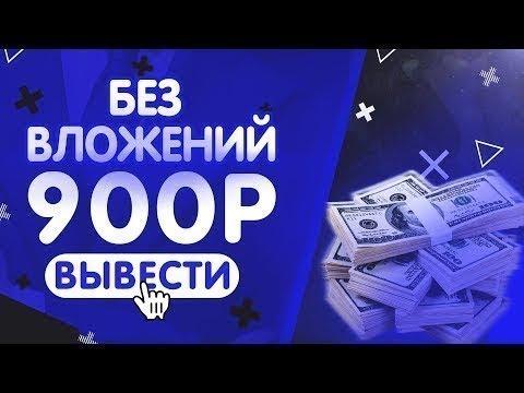 Заработок на VIP Promotion от 2$ и выше в день. Инструкция по заработку