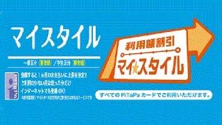 PiTaPa利用額割引を更に安くする裏ワザ! 市営地下鉄梅田~なんば間 【マイスタイル】
