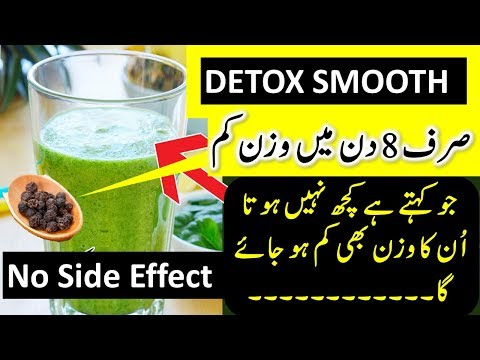 How To Lose Weight Quickly Without Working In A Week || Weight Loss Programs In Hindi / Urdu