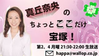 【番組概要】 元宝塚歌劇団花組 男役の真丘奈央が、初のラジオパーソナ...