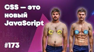 [18+] ???? CSS — это новый JavaScript — Суровый веб #173