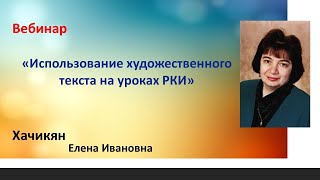 Использование художественного текста на уроках русского как иностранного (РКИ)