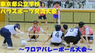 東京都公立学校パラスポーツ交流大会 ~フロアバレーボール大会~
