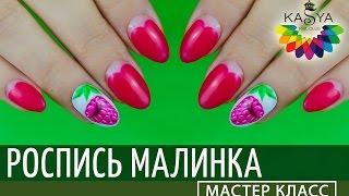 Роспись ногтей Малинка